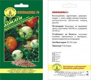 Plikche Nikolina f1 - Copy